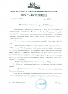 Закрытие отопительного сезона 05.05.15